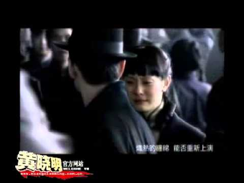 """Even if there is no Tomorrow"" - Theme Song from Shanghai Bund (2007)"