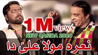 Nara Mola Ali as Da | Tufail Sanjrani | Shahriyar Ali | New Qasida 2020 Sohna Lagda Ali Wala Saraiki