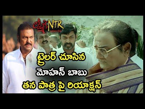 Mohan Babu Reacts On Lakshmi'S NTR Movie Trailer | Ram Gopal Varma | Telugu Stars