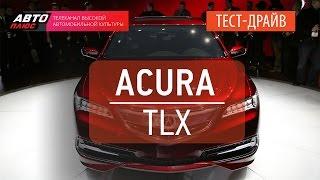 Тест-драйв - Acura TLX 2014 (Наши тесты) - АВТО ПЛЮС