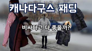 캐나다 특산품 캐나다구스 여자 자켓 리뷰/ 겨울패딩추천…