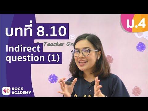 วิชาภาษาอังกฤษ ชั้น ม.4 เรื่อง Indirect question (1)