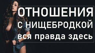 ЖЕНЩИНА НИЩЕБРОДКА | Девушка нищебродка | Распознать выявить нищебродку | Мужской канал ТРЭШ Labs