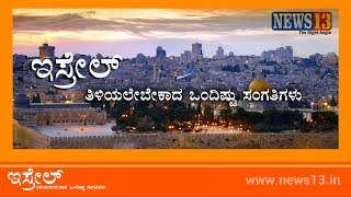 know about israel in Kannada (ಕನ್ನಡ )