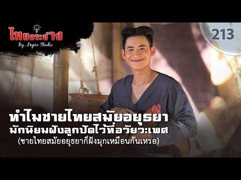 ทำไมชายไทยสมัยอยุธยา มักนิยมฝังลูกปัดไว้ที่อวัยวะเพศ - ไทยกระจ่าง