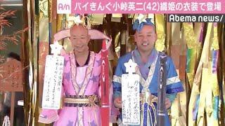 お笑いコンビ・バイきんぐの小峠英二(42)と西村瑞樹(41)が9日、都内...