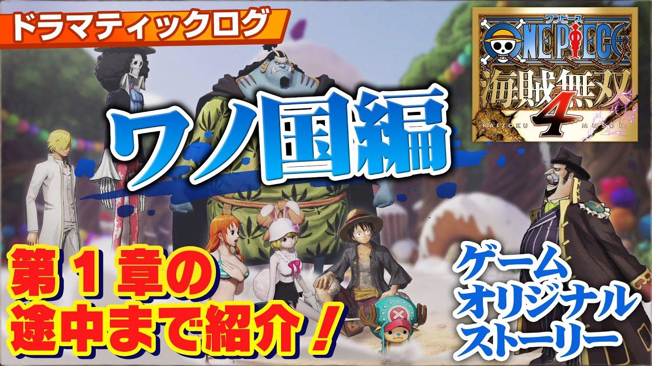 4 ワンピース 海賊 無双