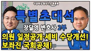 의원 세비 수당개선! / 보좌진 국회 공채! / 의원 …