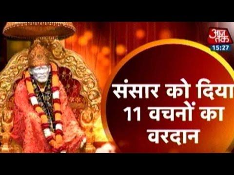 Dharm: Sai Baba Ke 11 Vachan