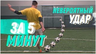 НАКЛБОЛ ЗА 5 МИНУТ!   /  easy knuckleball !   #ИзиФинт