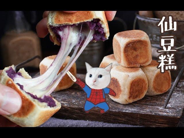 【爆浆紫薯仙豆糕】摇一摇,咬一咬,为它双击666!