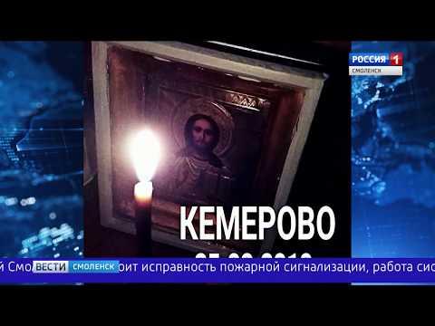 В Смоленске прошел митинг солидарности с пострадавшими в кемеровской трагедии