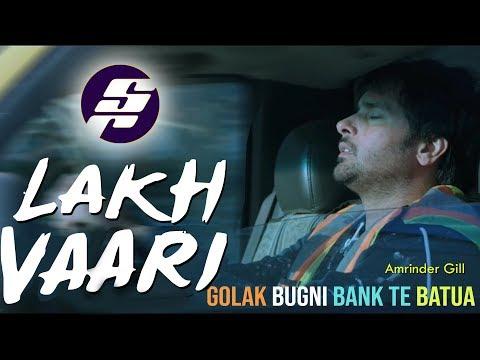 Lakh Vaari New Song 2018 | Amrinder Gill | Golak Bugni Bank Te Batua | SamRajput Creations