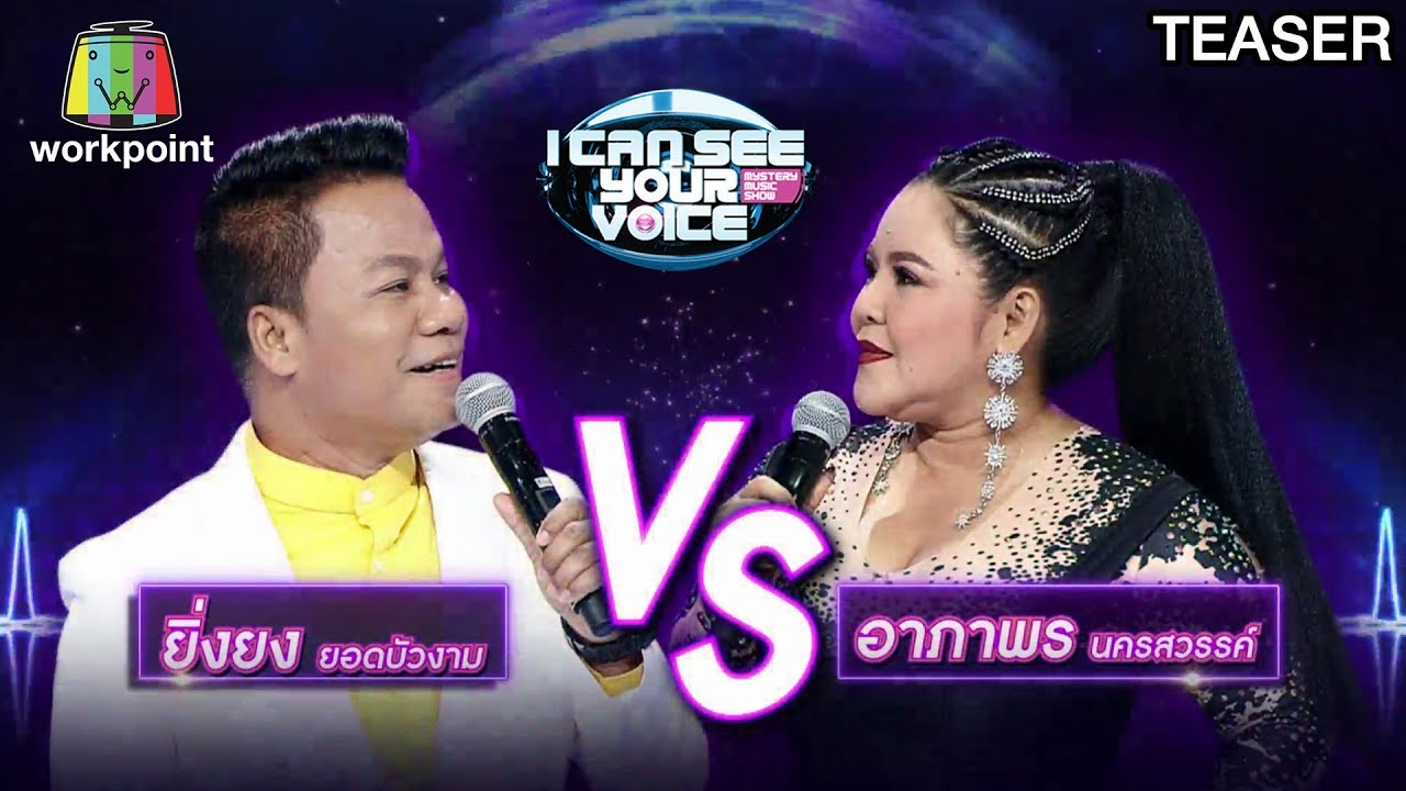 I Can See Your Voice Thailand | ยิ่งยง VS อาภาพร | 8 ม.ค. 63 TEASER