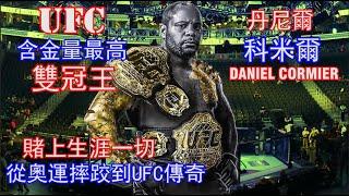 UFC裏含金量最高的雙冠王 | 從奧運摔跤到UFC創奇  |丹尼爾科米爾不可思議的旅程 UFC252 與米歐奇的3番戰?|  [傳奇人物21]