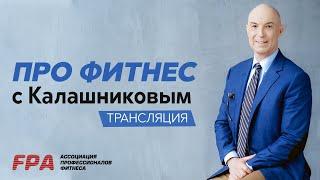 Про фитнес с Калашниковым. Выпуск 2 (февраль 2020).