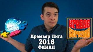 KVN-ОБЗОР ФИНАЛ  ПРЕМЬЕР ЛИГИ 2016