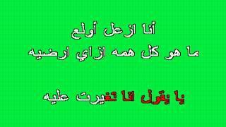 Lebanese Karaoke ► Nancy Ajram ★ Ya Tabtab