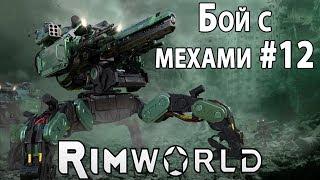 RimWorld - прохождение. Сражение с механоидами и битва за урожай #12