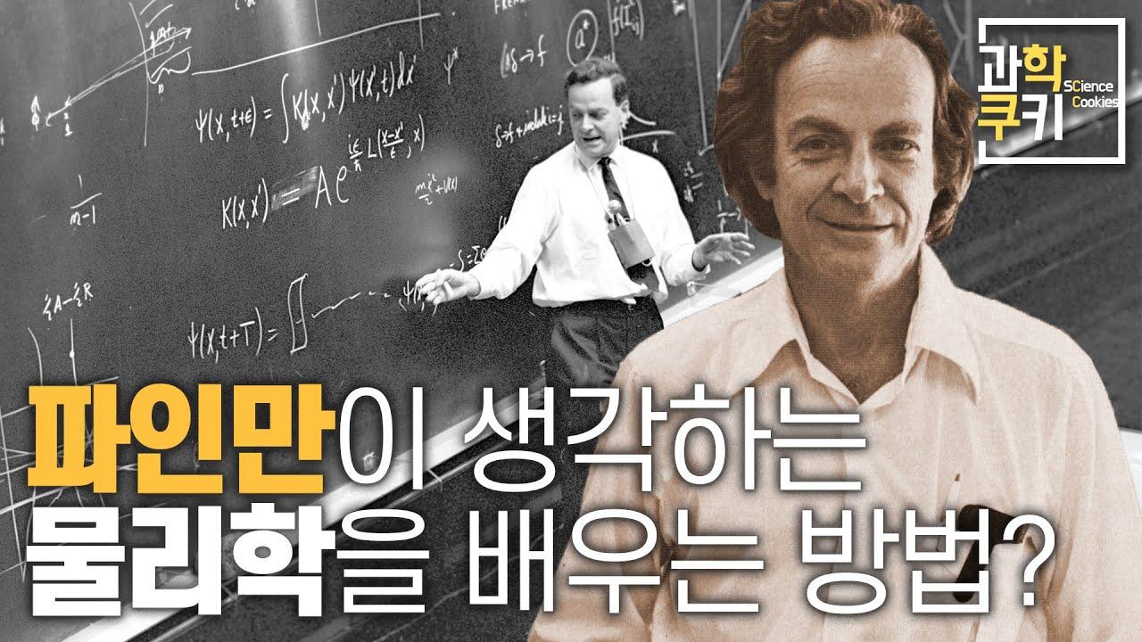 천재 과학자, 리처드 파인만이 이야기하는 과학이란 무엇일까? | 물리학을 잘 배우는 방법 | 1일 1쿠키 EP07