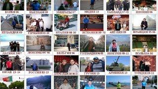 Путешествия Жахина Болата Нурлановича