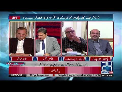 Punjab bureaucracy puts heads together to tackle NAB | Points of View | 23 Feb 2018 | 24 News HD