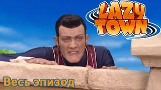 Лентяево LazyTown | компиляция | лентяево на русском детские программы целиком