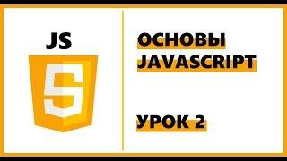 Основы JavaScript | Урок 2: Переменные и операторы