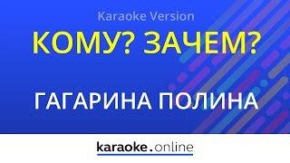 Кому? Зачем? - Полина Гагарина & Ирина Дубцова (Karaoke version)