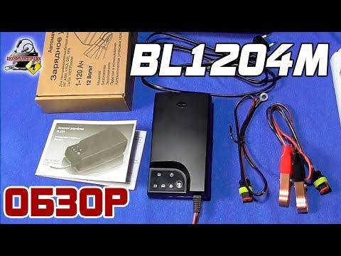 ОБЗОР: BL1204M - автоматическое зарядное устройство.