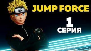 Прохождение JUMP FORCE Серия 1