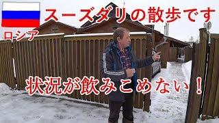 無職旅 ロシア編9日目の2 スーズダリの散歩が色々楽しい、凍った川とか蜂蜜ビールとか thumbnail
