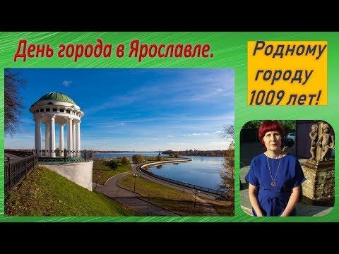 Репортаж о Дне города Ярославля.