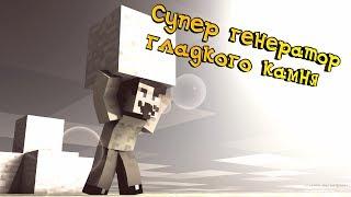 генератор гладкого камня. Простой, мощный с контролем. Minecraft 1.11 1.12 Гайд