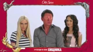 Comedy Club, реклама Old Spice на ТНТ