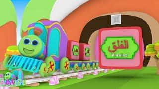 Learn Surah Al Falaq | Quran for Kids Search and Find Cartoon | Abata