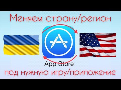 🕹Как СКАЧАТЬ игры с ДРУГИХ стран в App Store?!🕹 - Apple Experts