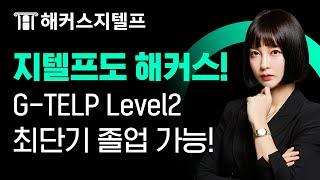 지텔프(G-telp) 레벨2 최단기 졸업 가능!