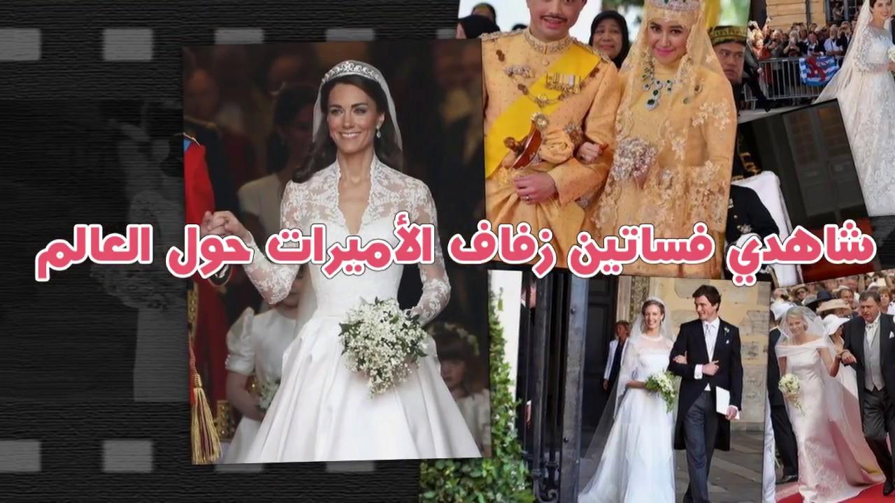 e7bef40649b75 شاهدي أرق فساتين زفاف لأجمل الأميرات حول العالم - YouTube