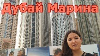 Дубай Марина(Дубай Марина. Продолжаем рассказывать про различные районы Дубая, ОАЭ. Сегодня Катя расскажет о районе..., 2013-08-18T08:00:18.000Z)