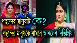পছন্দের মানুষকে সবার সামনে আনলেন দিতিপ্রিয়া।পছন্দের মানুষটি কে?Rani Rashmoni Actress Ditipriya Roy