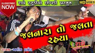 Download Jalnara To Jalta Rahya ||  Ashok Thakor  || Full HD Video  || Radhe Studio