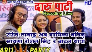 """""""नायिका रश्मी तामाङ पनी गायिका"""" दारु पार्टी Daaru Party New Nepali Song Recoding Live  Roshan &Badal"""