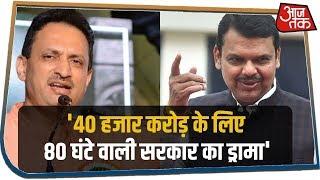 बीजेपी सांसद Anant Hegde का बड़ा खुलासा, 40 हजार करोड़ के लिए Fadnavis ने किया 80 घंटे का ड्रामा