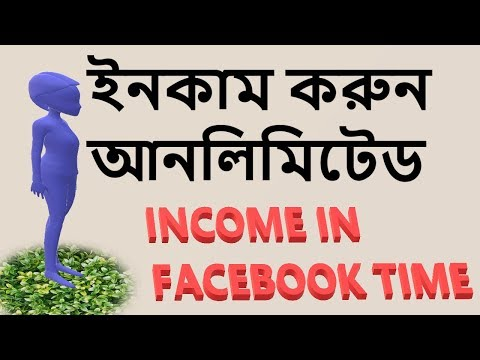 Earn Money Pro In Bangladesh | Pocket Money Income From Android Mobile
