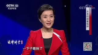 《法律讲堂(生活版)》 20200414 女友的甜蜜陷阱| CCTV社会与法
