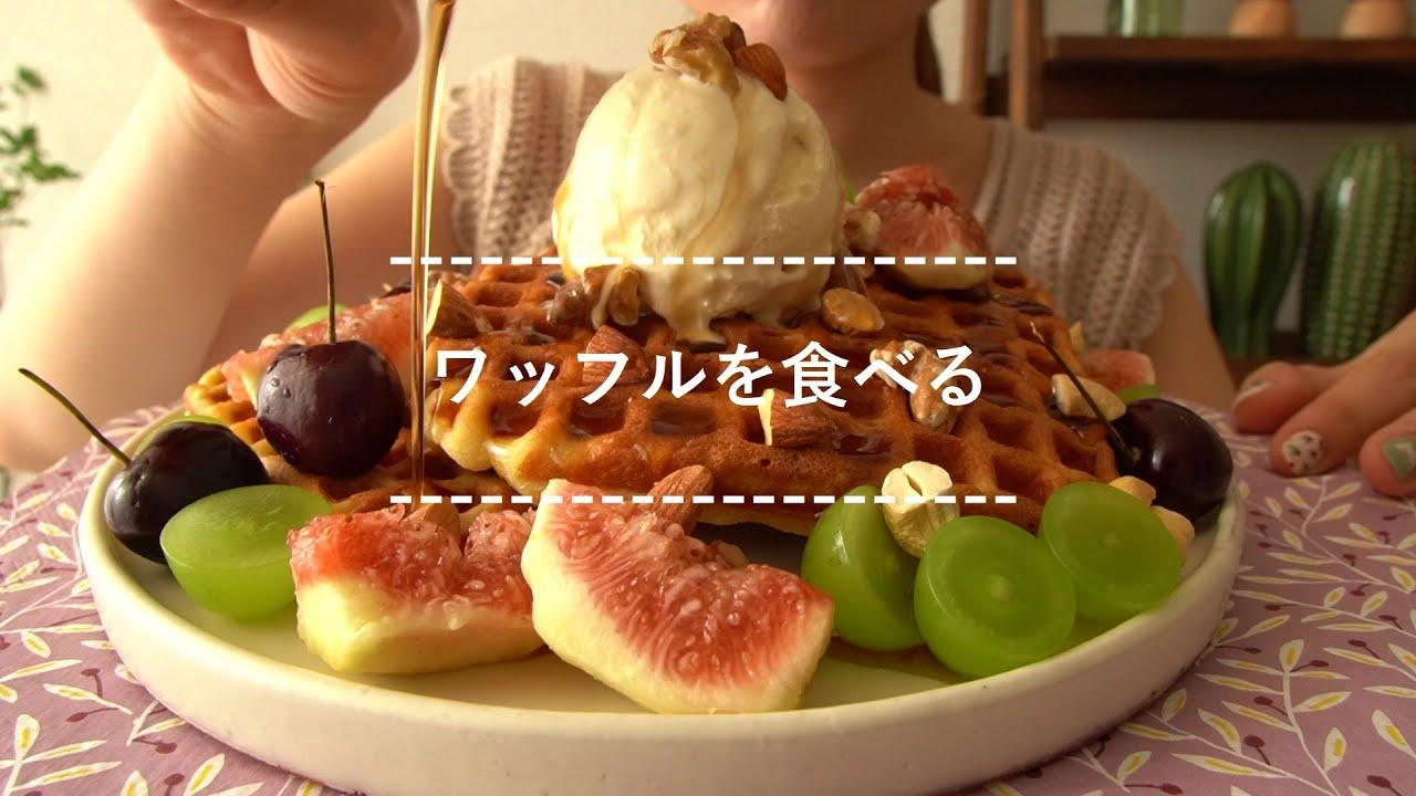 【咀嚼音】ワッフルを食べる【Eating Sounds】