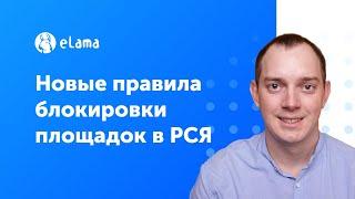Директ изменит правила блокировки площадок в РСЯ