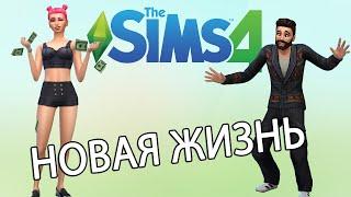 The Sims 4 - НОВАЯ ЖИЗНЬ