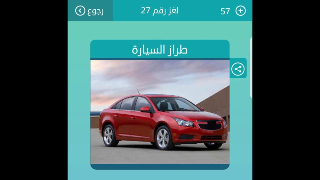 طراز السيارة من 4 حروف لعبة كلمات متقاطعة Youtube